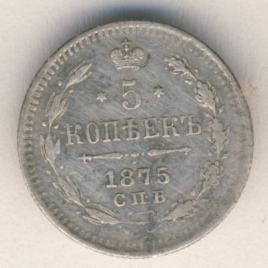Монета 1875 года 5 копеек цена новодел что это такое