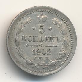 15 коп 1902 года цена разновидность коллекция памятных десятирублевых монет