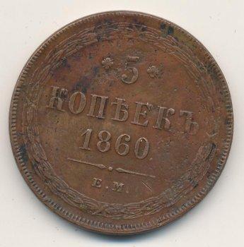Монеты 1860 года стоимость манета екатерина законодательница мод 1993 год цена