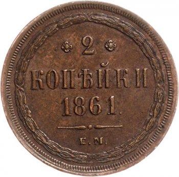 Монеты 1861 года стоимость teknetics t2 подделка