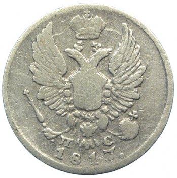 Сколько стоит монета 1817 года стоимость польских 5 грошей 1930