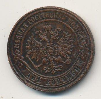 3 копейки 1870 года стоимость банковская упаковка 5000 рублей