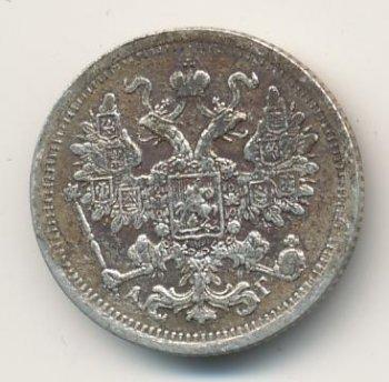 2 копейки 1893 года цена сколько стоит редкие монеты