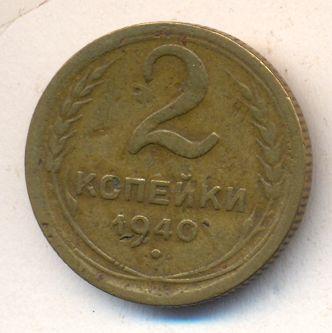2 коп 1940 года цена стоимость монет 1991