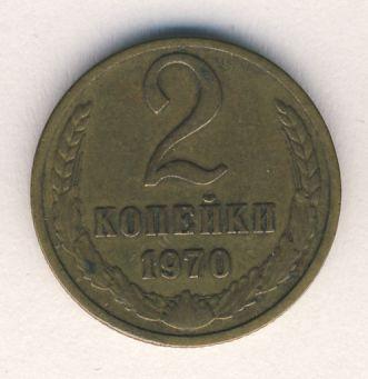 2 коп 1970 года цена типы альбомов для монет