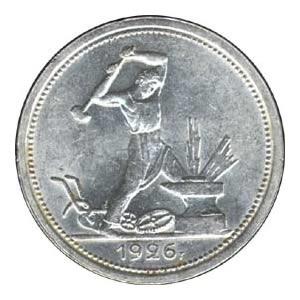 50 копеек 1926 года разновидности 40 франков