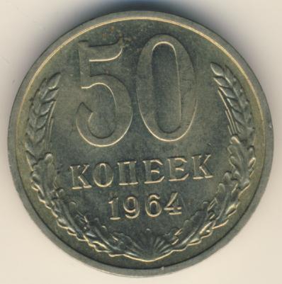 50 копеек 1964 ромб мати