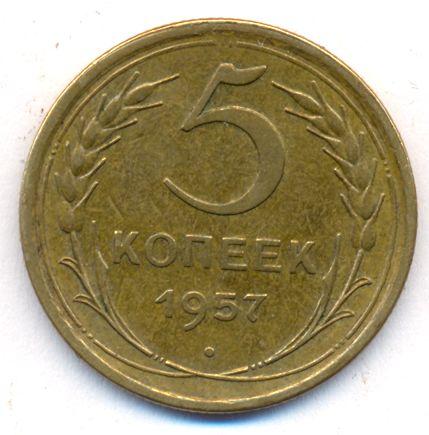 2 копейки 1957 год =160